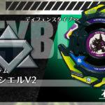 ベイブレード ドラシエルV2(バイパー・ツー)