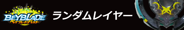 ベイブレード紹介:ランダムレイヤーコレクション