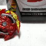 wbbaストア限定ツヴァイバハムート.Ω.α' 斬 撃龍 Ver.を購入&開封!!