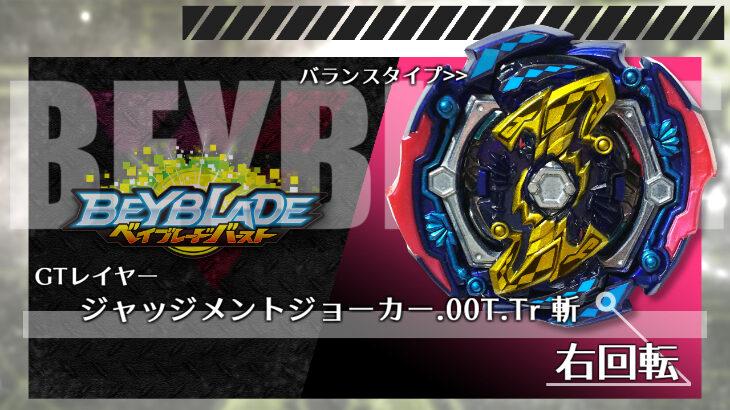 ベイブレード ジャッジメントジョーカー.00T.Tr 斬