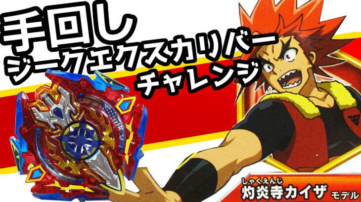 手回しジークエクスカリバーのパワーを検証!アニメ再現(?)バトル!!