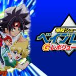 【爆転】ベイブレードアニメの個人的オススメバトルランキング10【名勝負】