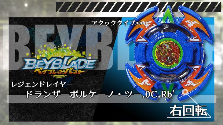 ベイブレード ドランザーボルケーノ・ツー.0C.Rb'(ゼロクロス・リブートダッシュ)